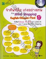 จำศัพท์เจ๋ง เก่งอย่างเทพ ด้วย Mind Mapping English-Chiness-Thai 01 + CD