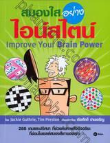 สมองใสอย่างไอน์สไตน์ : Improve Your Brain Power