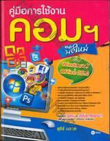 คู่มือการใช้งานคอมฯ มือใหม่ ฉบับ Windows 7 & Office 2010