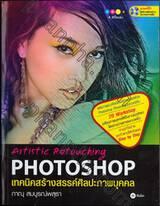 เทคนิคสร้างสรรค์ศิลปะภาพบุคคล : Artistic Retouching Photoshop + CD