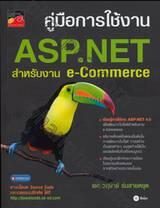 คู่มือการใช้งาน ASP.NET สำหรับงาน e-Commerce