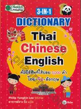 3 IN 1 DICTIONARY Thai Chinese English