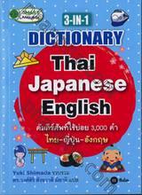 3-IN-1 Dictionary Thai Japanese English คัมภีร์ศัพท์ใช้บ่อย 3,000 คำ ไทย-ญี่ปุ่น-อังกฤษ
