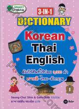 3-IN-1 DICTIONARY : Korean-Thai-English