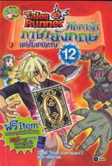 Tales Runner ศึกการ์ดภาษาอังกฤษแห่งโลกนิทาน เล่ม 12 (ฉบับการ์ตูน)
