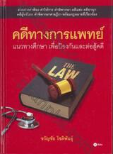 คดีทางการแพทย์ : แนวทางศึกษา เพื่อป้องกันและต่อสู้คดี (ปกแข็ง)