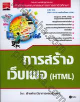 การสร้างเว็บเพจ (HTML)
