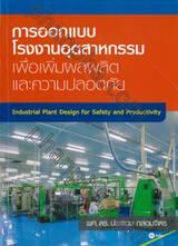การออกแบบโรงงานอุตสาหกรรม เพื่อเพิ่มผลผลิต และความปลอดภัย