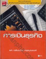 การเงินธุรกิจ : Business Finance