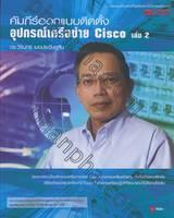 คัมภีร์ออกแบบติดตั้งอุปกรณ์เครือข่าย Cisco เล่ม 2