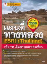 แผนที่ทางหลวง ESRI (Thailand) เพื่อการเดินทางและท่องเที่ยว ปี 2556