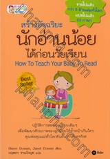 สร้างอัจฉริยะนักอ่านน้อยได้ก่อนวัยเรียน : How To Teach Your Baby To Read