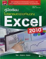คู่มือเรียนโปรแกรมตารางคำนวณ Excel 2010