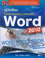 คู่มือเรียนโปรแกรมประมวลผลคำ Word 2010