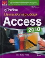 คู่มือเรียนโปรแกรมจัดการฐานข้อมูล Access 2010