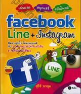 เล่นแชต สนุกแชร์ ขยันโพสต์ facebook Line + Instagram