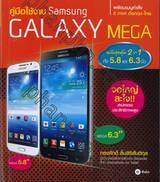 คู่มือใช้งาน Samsung GALAXY MEGA ฉบับสุดคุ้ม 2 in 1 ทั้ง 5.8 และ 6.3 นิ้ว