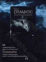 Dramatic Photo Art Issue 04 หนังสือเพื่อคนรักการถ่ายภาพ อย่างมีศิลปะ