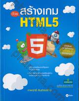 สร้างเกมด้วย HTML5
