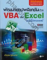 พัฒนาแอปพลิเคชันด้วย VBA บน Excel ฉบับโปรแกรมเมอร์