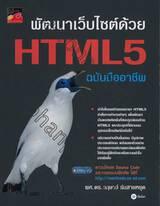 พัฒนาเว็บไซต์ HTML5 ฉบับมืออาชีพ