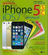 คู่มือใช้งาน iPhone 5s/c ฉบับสมบูรณ์