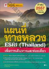 แผนที่ทางหลวง ESRI (Thailand) เพื่อการเดินทางและท่องเที่ยว ปี 2557