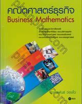 คณิตศาสตร์ธุรกิจ : Business Mathematics