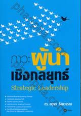 ภาวะผู้นำเชิงกลยุทธ์ : Strategic Leadership