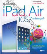 คู่มือใช้งาน iPad Air ฉบับสมบูรณ์