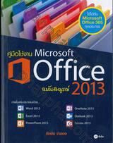 คู่มือใช้งาน Microsoft Office 2013 ฉบับสมบูรณ์