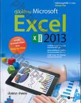 คู่มือใช้งาน Microsoft Excel 2013