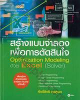 สร้างแบบจำลองเพื่อการตัดสินใจ (Optimization Modeling) ด้วย Excel (Solver)