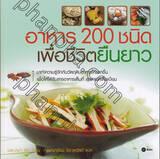 อาหาร 200 ชนิด เพื่อชีวิตยืนยาว