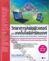 วิทยาการคอมพิวเตอร์ และเทคโนโลยีสารสนเทศ : Computer Science and Information Technology