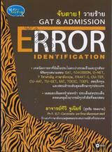 จับตาย! วายร้าย GAT & ADMISSION ERROR IDENTIFICATION