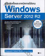 คู่มือติดตั้งและเทคนิคการใช้งาน Windows Server 2012 R2