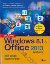 คู่มือใช้งาน Window 8.1 & Office 2013 ฉบับสมบูรณ์