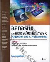 อัลกอริทึม และ การเขียนโปรแกรมภาษา C (Algorithm and C Programming)