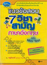 แนวข้อสอบ 7 วิชาสามัญ ภาษาอังกฤษ ฉบับ Mini Test