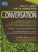 จับตาย! วายร้าย GAT & ADMISSION CONVERSATION