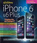 คูมือใช้งาน iPhone 6 & 6 Plus