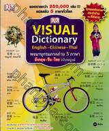 VISUAL DICTIONARY ENGLISH-CHINESE-THAI พจนานุกรมภาพถ่าย 3 ภาษา อังกฤษ-ไทย-จีน ฉบับสมบูรณ์