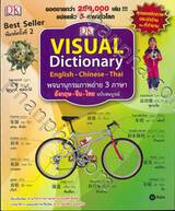 VISUAL DICTIONARY ENGLISH - CHINESE - THAI พจนานุกรมภาพถ่าย 3 ภาษา อังกฤษ - จีน - ไทย ฉบับบูรณ์