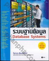 ระบบฐานข้อมูล Database Systems ฉบับปรับปรุงเพิ่มเติม