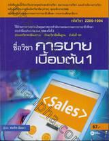 รหัสวิชา 2200-1004 ชื่อวิชา การขายเบื้องต้น 1
