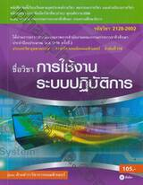 รหัสวิชา 2128-2002 ชื่อวิชา การใช้งานระบบปฏิบัติการ