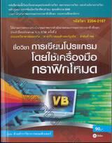 รหัสวิชา 2204-2107 ชื่อวิชา การเขียนโปรแกรมโดยใช้เครื่องมือกราฟิกโหมด