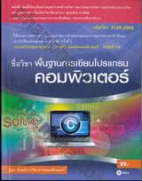 รหัสวิชา 2128-2009 ชื่อวิชา พื้นฐานการเขียนโปรแกรมคอมพิวเตอร์