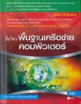 รหัสวิชา 2128-2012 ชื่อวิชา พื้นฐานเครือข่ายคอมพิวเตอร์